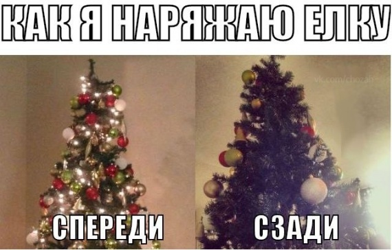 Как я наряжаю елку