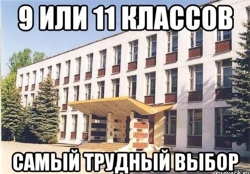 9 или 11 классов