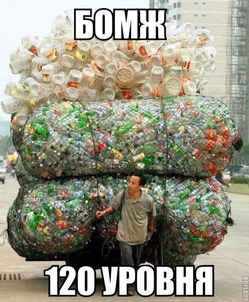 Бомж 120 уровня