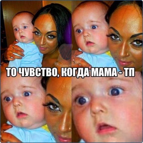 Когда мама - тп