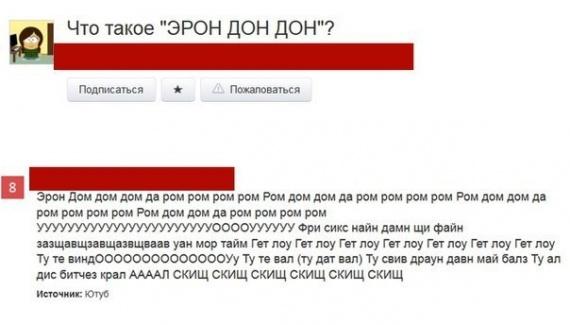 """Что такое """"эрон дон дон"""""""