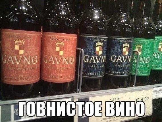 Говнистое вино
