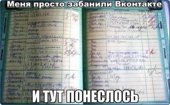 Забанили вконтакте