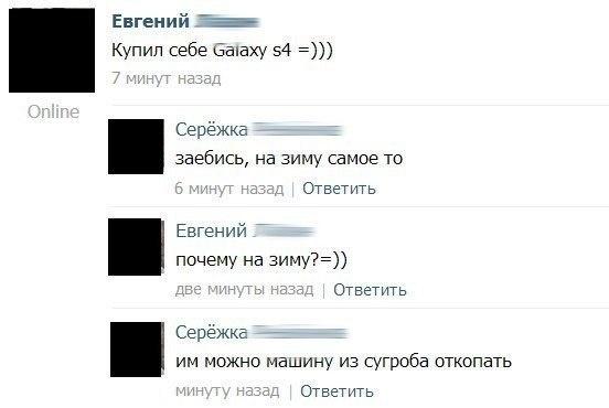 Купил себе Galaxy s4