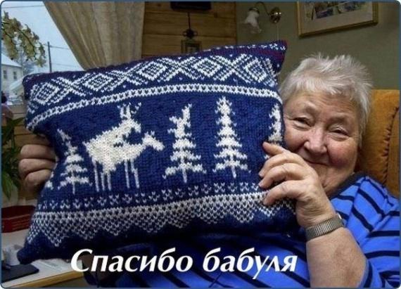 Спасибо,бабуля!