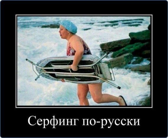 Серфинг по-русски