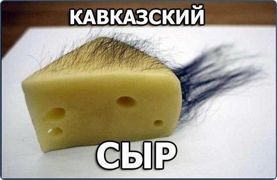 Кавказский сыр