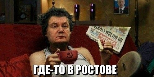 Где-то в Ростове