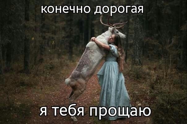 Конечно,дорогая!
