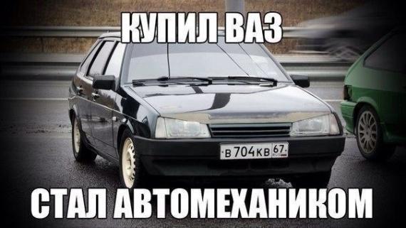 Купил ВАЗ