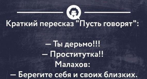 """Краткий пересказ """"Пусть говорят"""""""