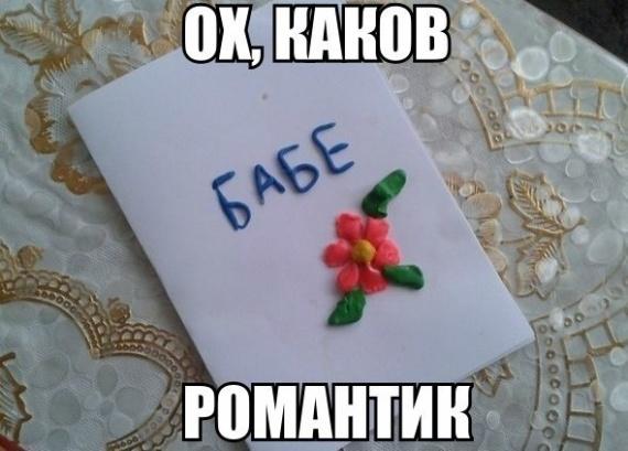 Каков романтик