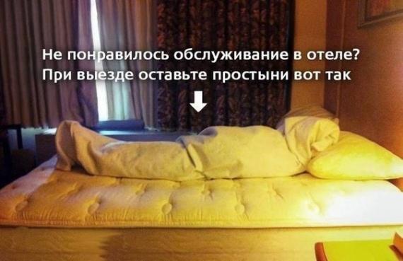 Не понравилось обслуживание в отеле ?