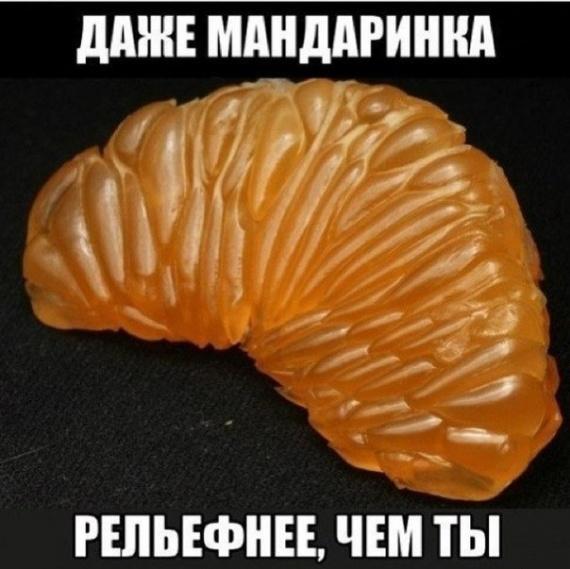 Рельефная мандаринка