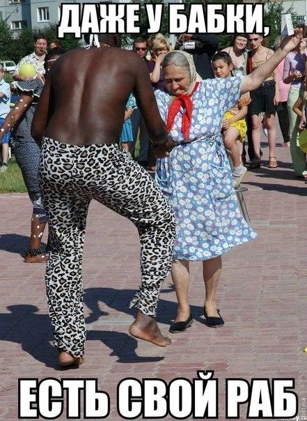 Бабий раб