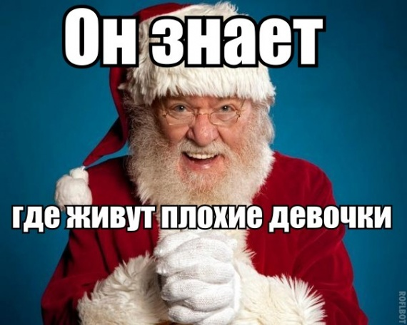 Санта знает всё