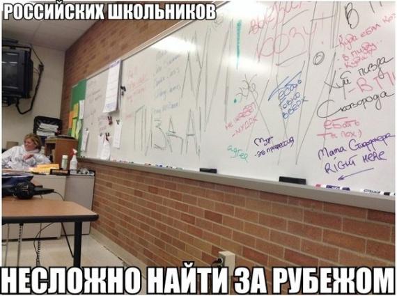 Русские школьники в штатах