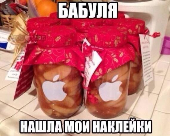 компот от Apple