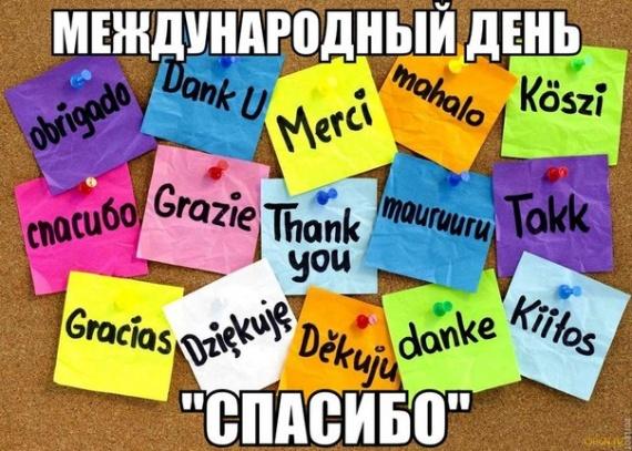 "День ""Спасибо"""