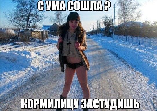 кормилице холодно