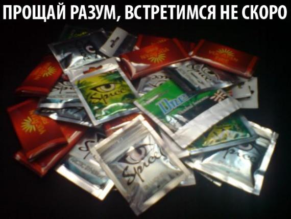 Cпайc / Spice и другие якобы легальные наркотики.