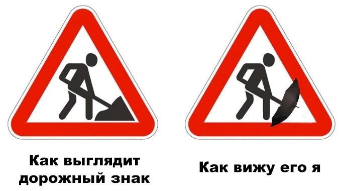 """Как я вижу дорожные знаки (не судите строго, только начал осваивать """"Фотошоп"""")"""