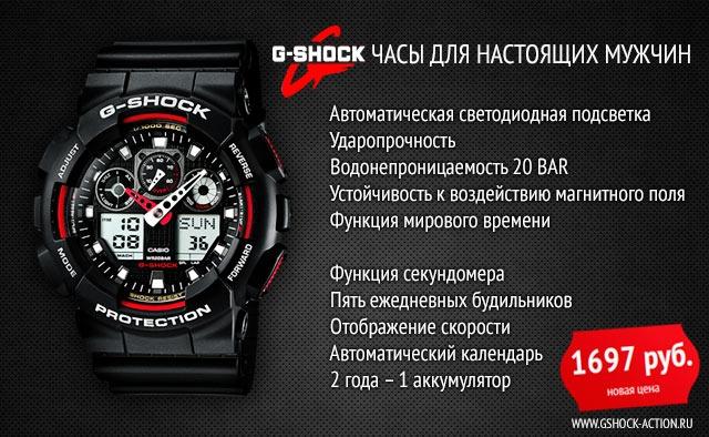 Противоударные, водонепроницаемые часы G-Shock по акционной цене!