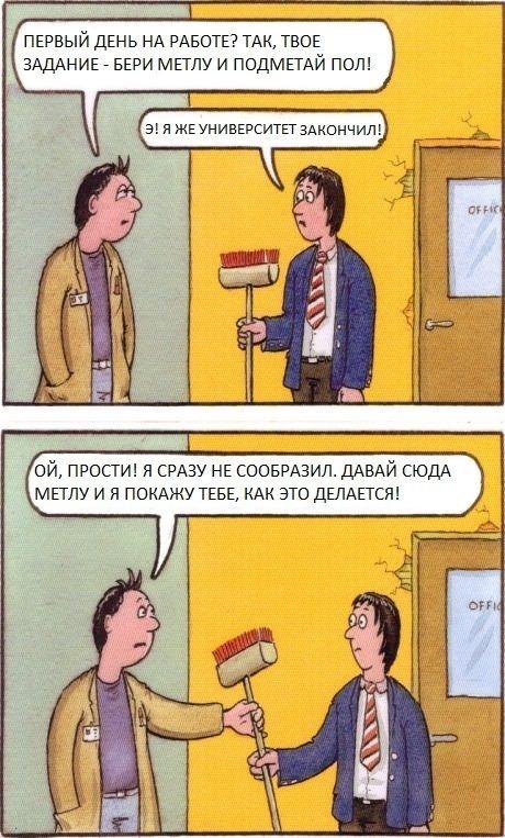 Смешные комиксы (19 фото)