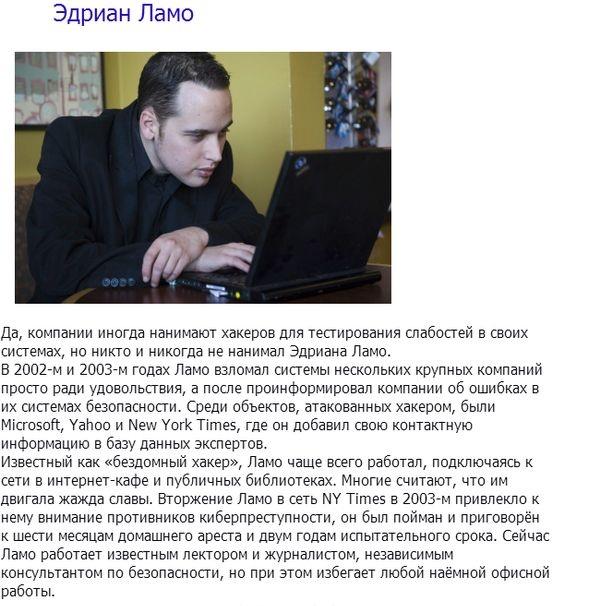 Самые известные хакеры в истории (10 фото)