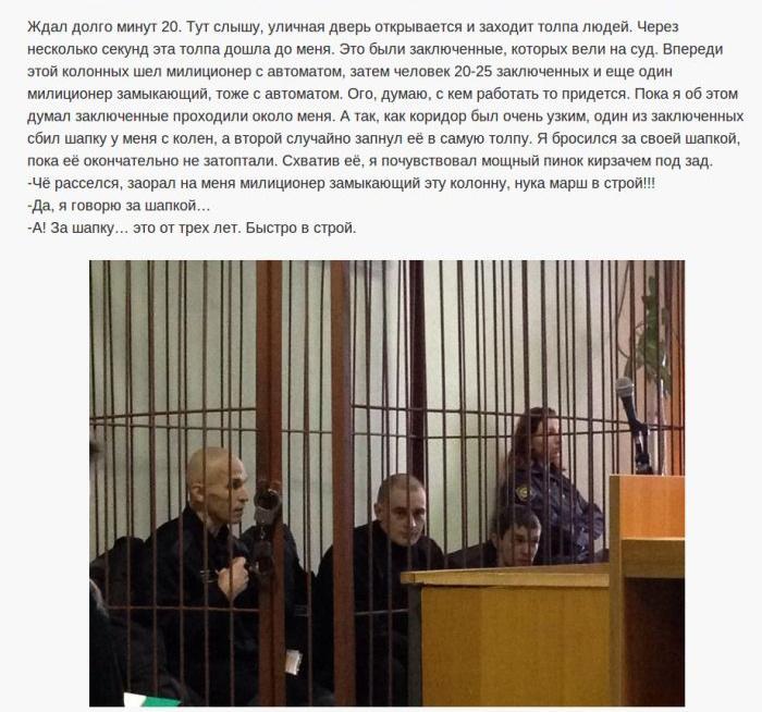 Невезение в суде