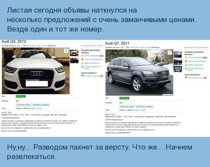 Развод с продажей подержанного авто (8 фото)