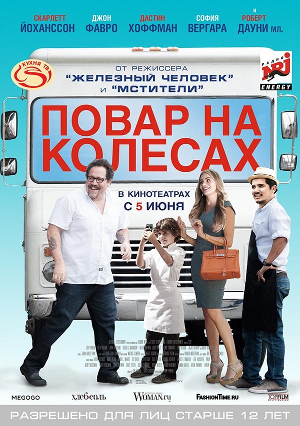 Кинопремьеры июня 2014