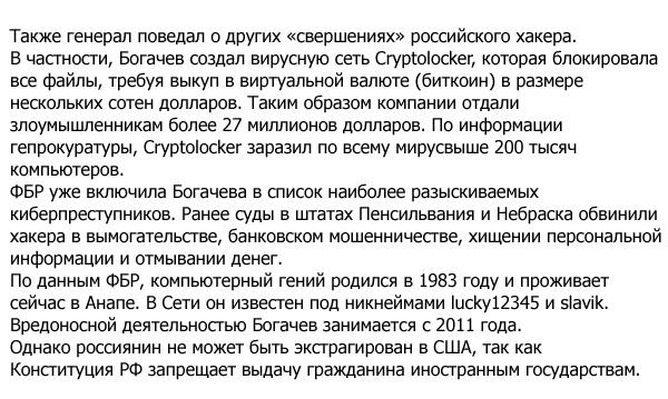 Хакер из России опустошил счета американских бизнесменов на 127 млн. долларов