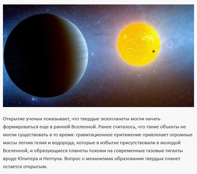 Найдена Мегаземля в 17 раз больше чем наша планета