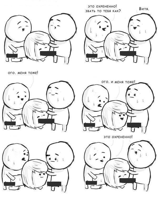 Смешные комиксы (20 картинок) 06.06.2014