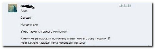 Смешные комментарии из социальных сетей 09.06.14