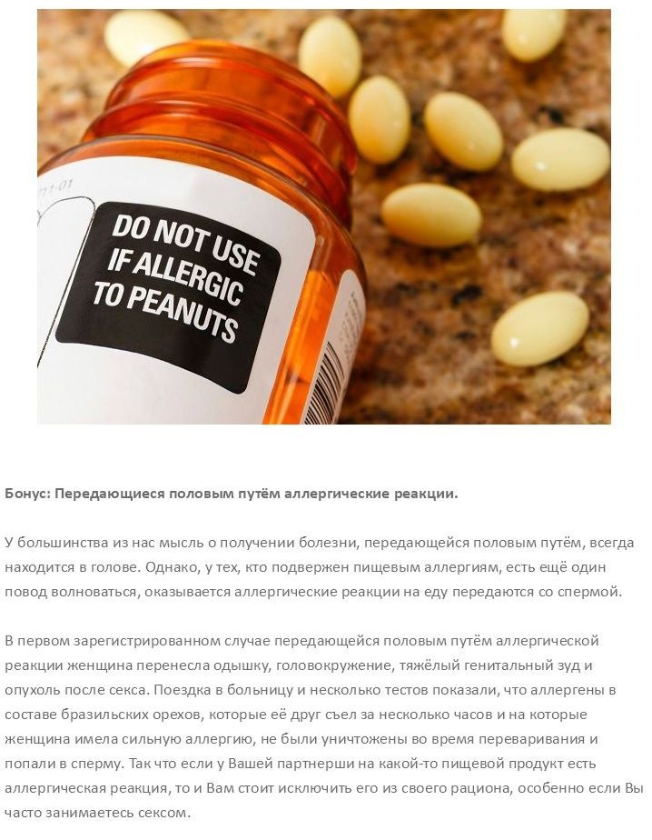 Применение спермы о которых вы не знали (11 фото)