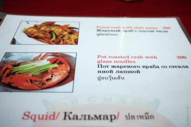 Трудности перевода в Тайланде