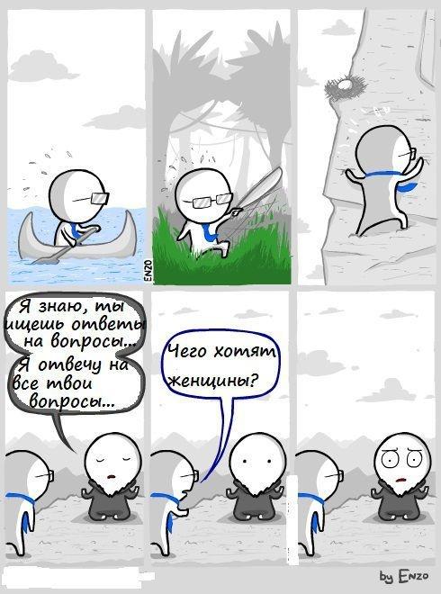 Смешные комиксы (20 картинок) 16.06.2014