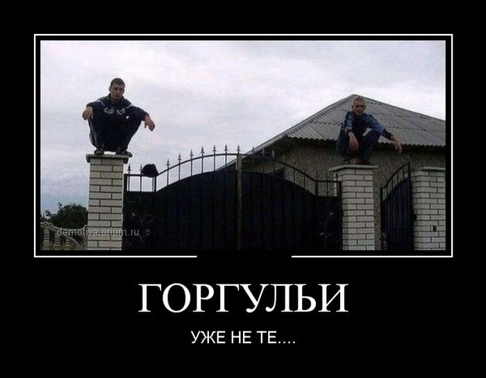Демотиваторы (30 фото) 16.06.2014