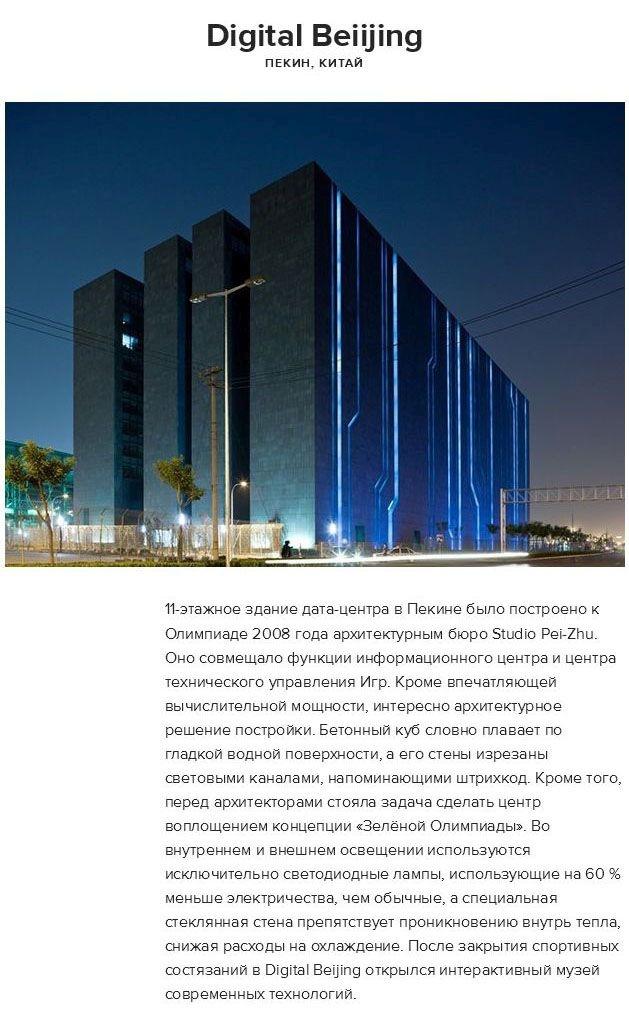 Топ-10 самых мощных дата-центров в мире