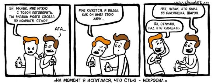 Смешные комиксы (20 картинок) 18.06.2014