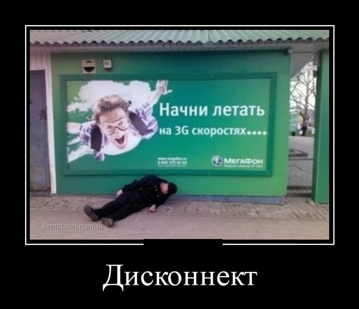 Демотиваторы (30 фото) 18.06.2014