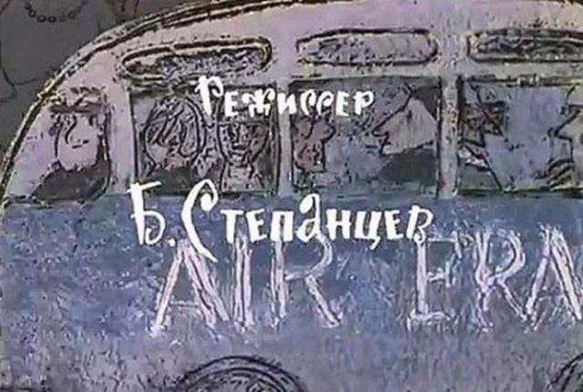 История создания культовых советских мультфильмов