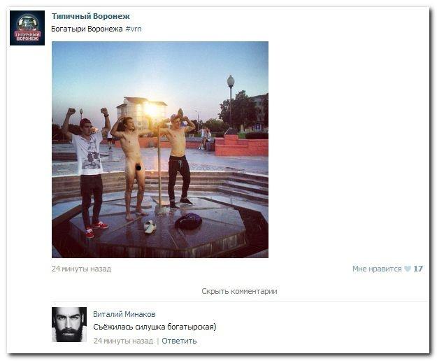 Комментарии из социальных сетей (40 фото)