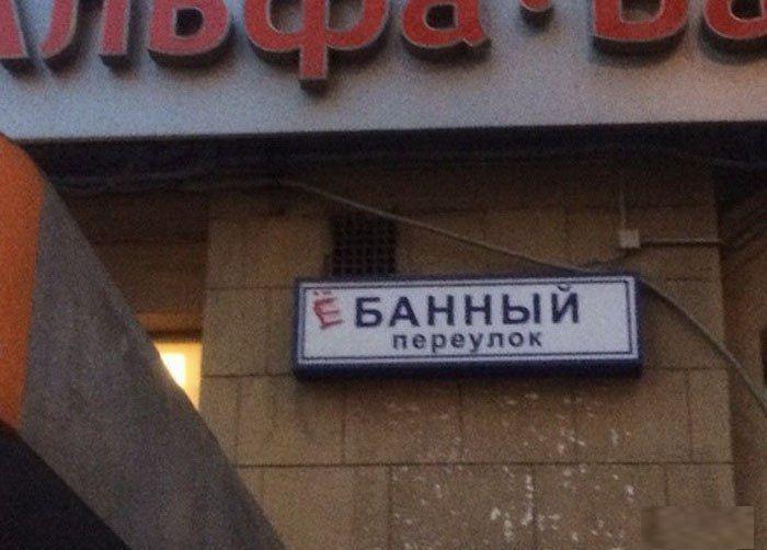 Смешные названия улиц (46 фото)