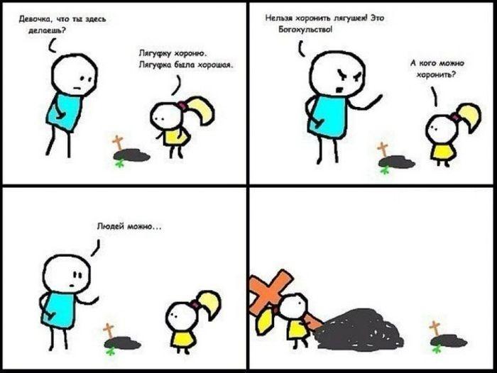 Смешные комиксы (20 картинок) 23.06.2014