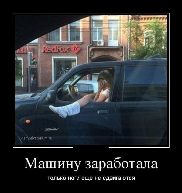 Демотиваторы (30 фото) 23.06.2014