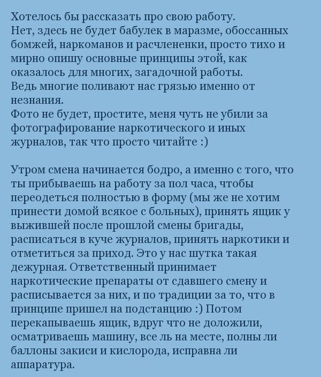Будни фельдшера скорой помощи в России (7 фото)