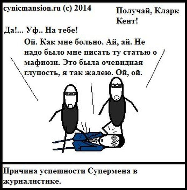 Смешные комиксы (20 картинок) 25.06.2014